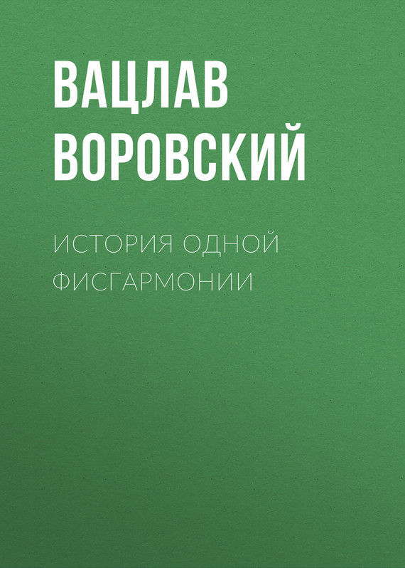 Вацлав Воровский История одной фисгармонии