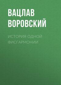 Воровский, Вацлав  - История одной фисгармонии