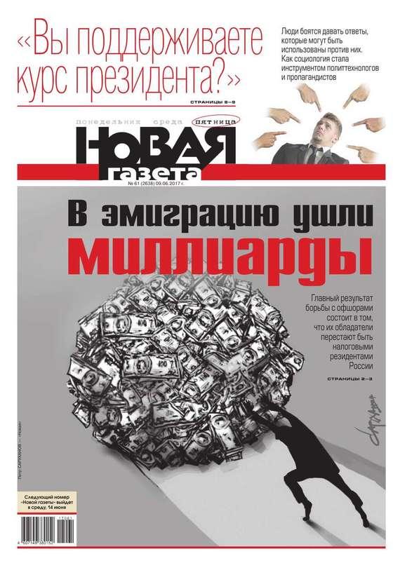 Редакция газеты Новая газета Новая Газета 61-2017