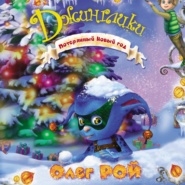 Олег Рой Потерянный Новый год ребенок в игрушечном магазине требует новый пистолет закатывает истерики что делать