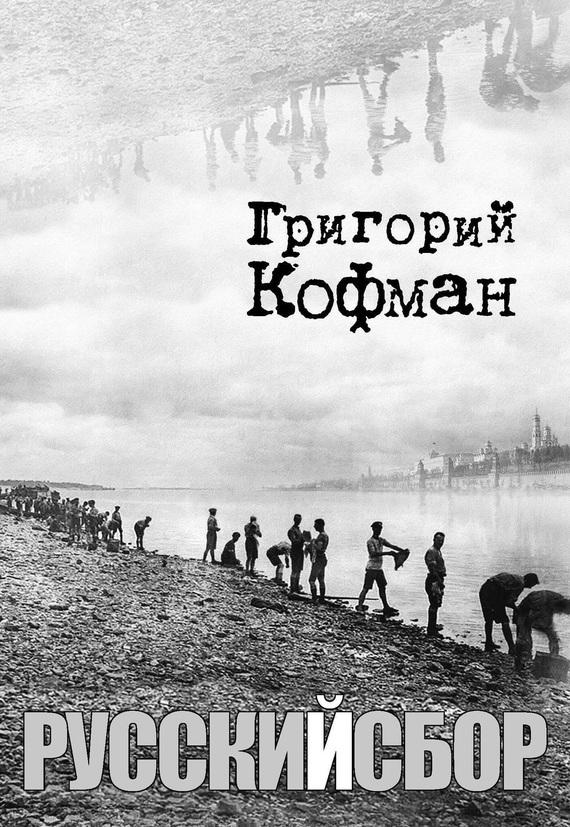Григорий Кофман бесплатно