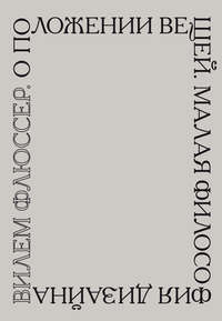 Флюссер, Вилем  - О положении вещей. Малая философия дизайна