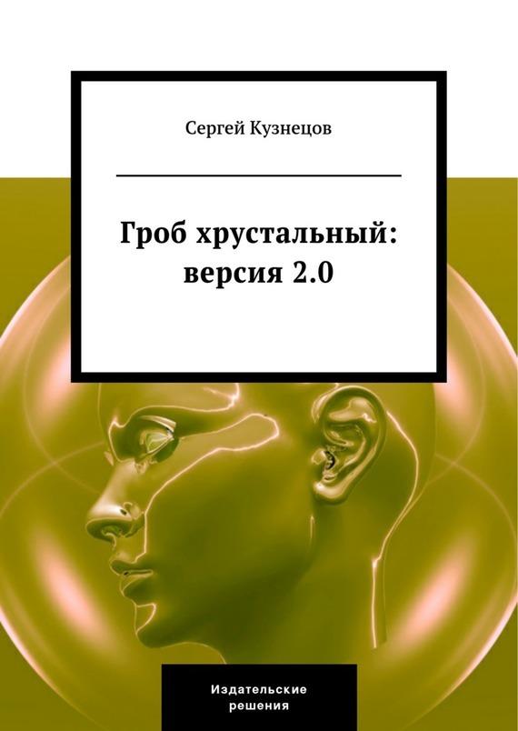 интригующее повествование в книге Сергей Кузнецов