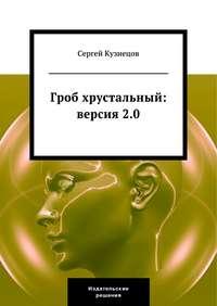 Кузнецов, Сергей  - Гроб хрустальный. Версия 2.0
