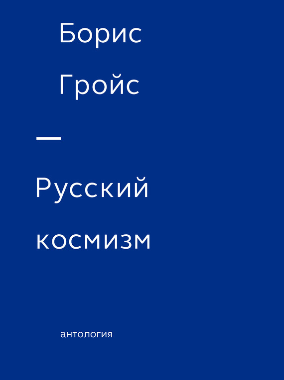 напряженная интрига в книге Борис Гройс