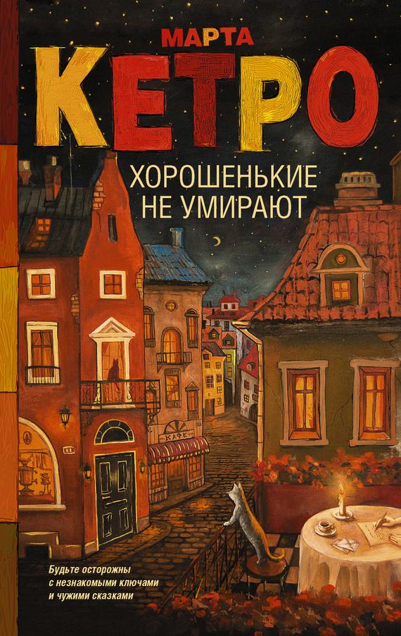 Марта Кетро Хорошенькие не умирают (сборник) сдать старую мутоновую шубу и новую