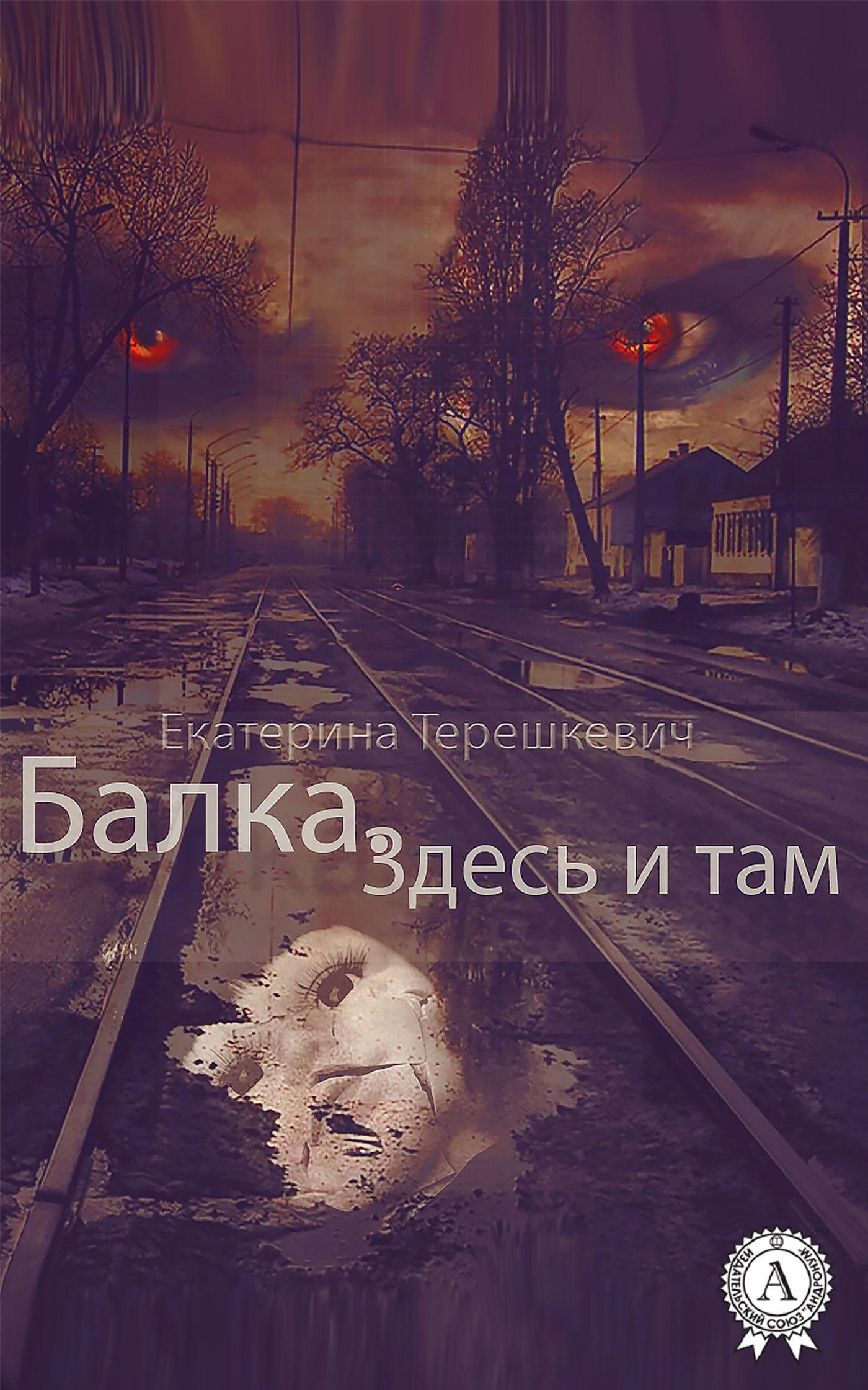 Екатерина Терешкевич Балка. Здесь и там светодиодная балка totron т3180 180вт