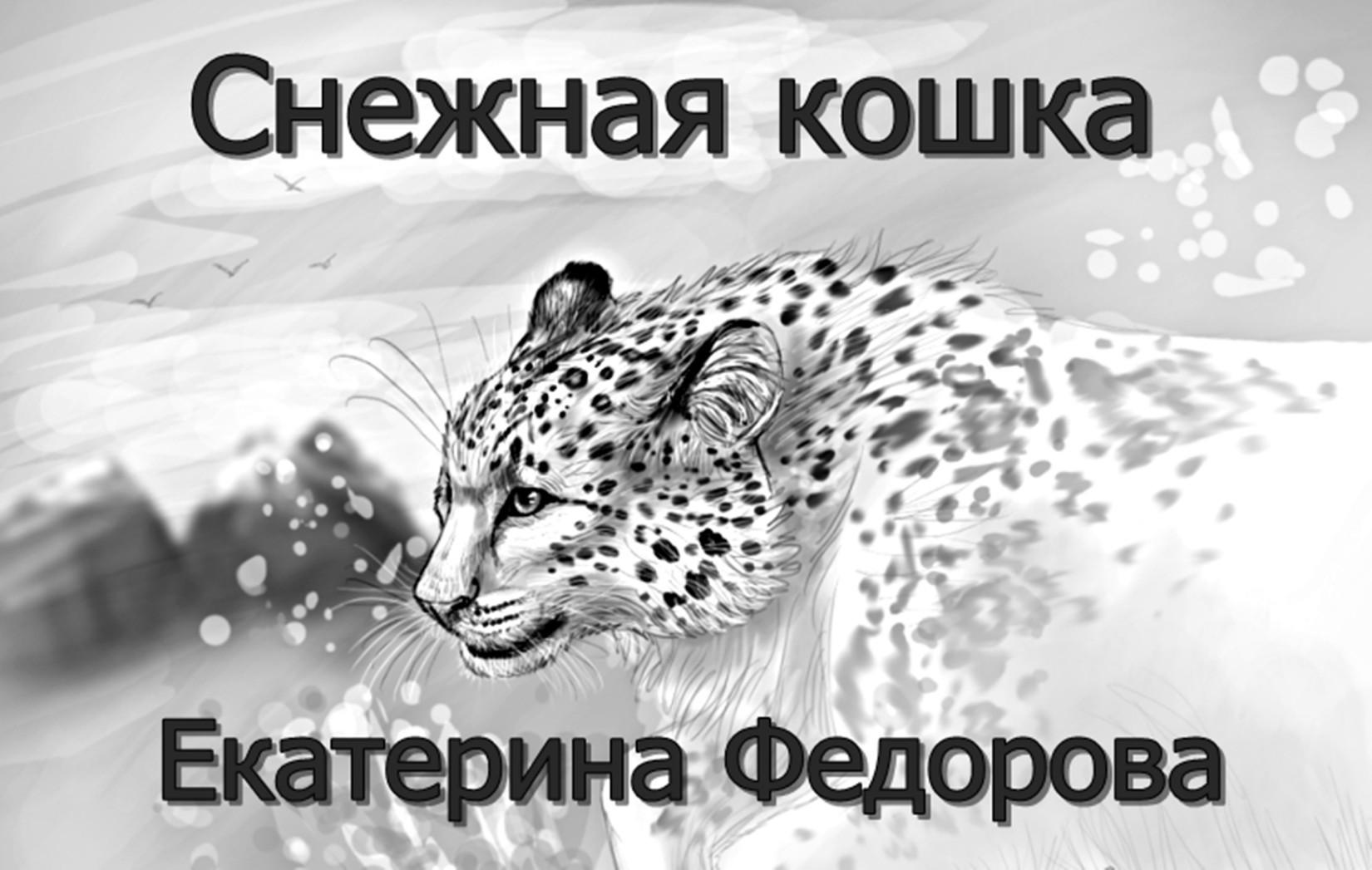 Екатерина Федорова - Снежная кошка