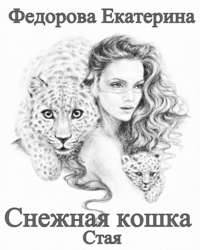 Екатерина Владимировна Федорова - Снежная кошка. Стая