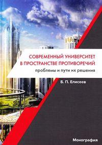 Елисеев, Борис  - Современный университет в пространстве противоречий. Проблемы и пути их решения