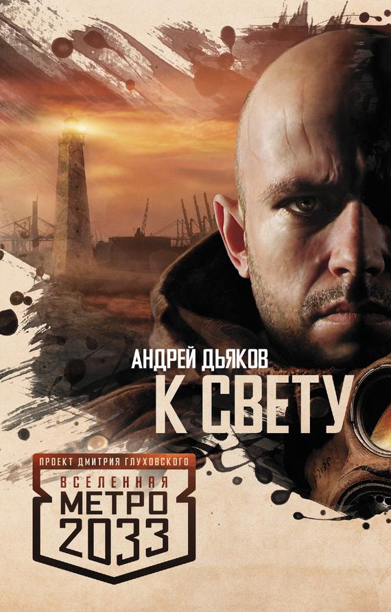 Андрей Дьяков К свету шабалов д метро 2033 право на жизнь