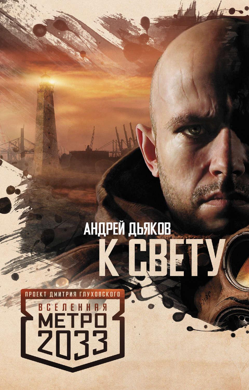 Москва 2034 книга скачать бесплатно