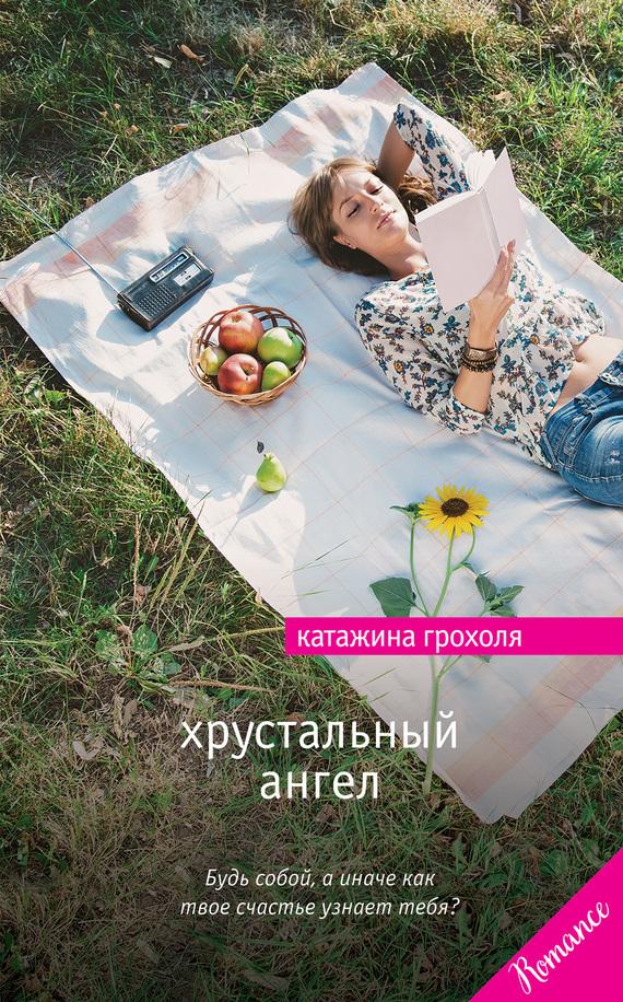 Обложка книги Хрустальный ангел, автор Катажина Грохоля