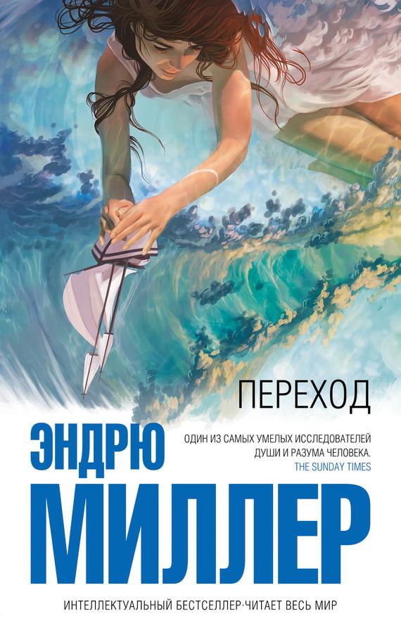 Обложка книги Переход, автор Миллер, Эндрю Д.