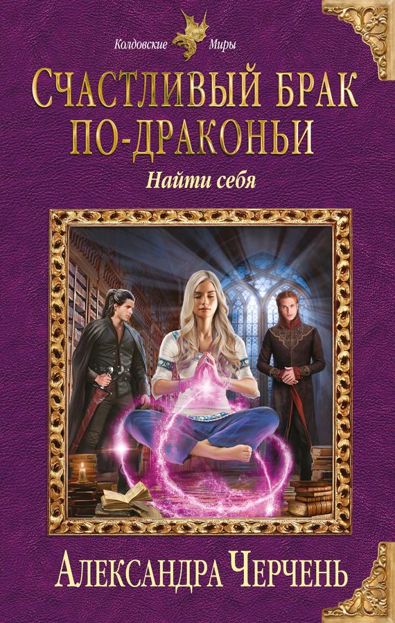 Александра Черчень - Счастливый брак по-драконьи. Найти себя
