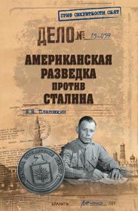 Николай Платошкин - Американская разведка против Сталина