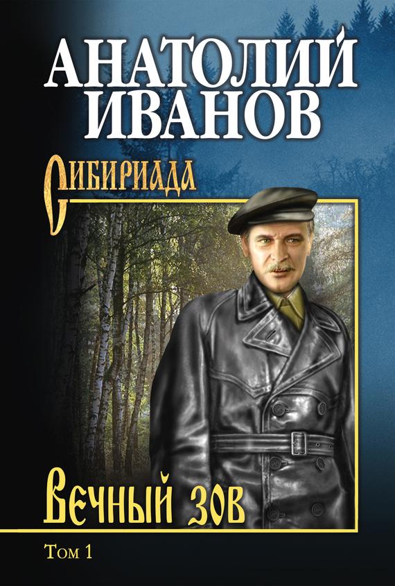 Анатолий Степанович Иванов Вечный зов. Том 1