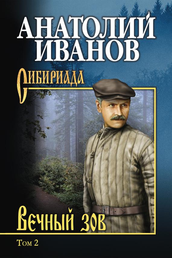 Анатолий Степанович Иванов Вечный зов. Том 2