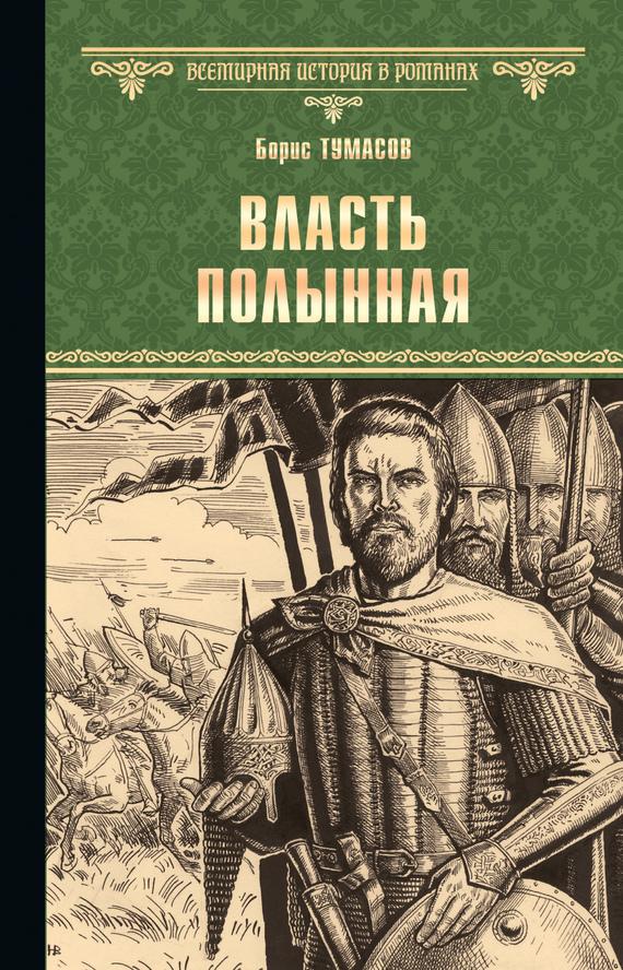 Борис Тумасов Власть полынная иван бунин жизнь арсеньева