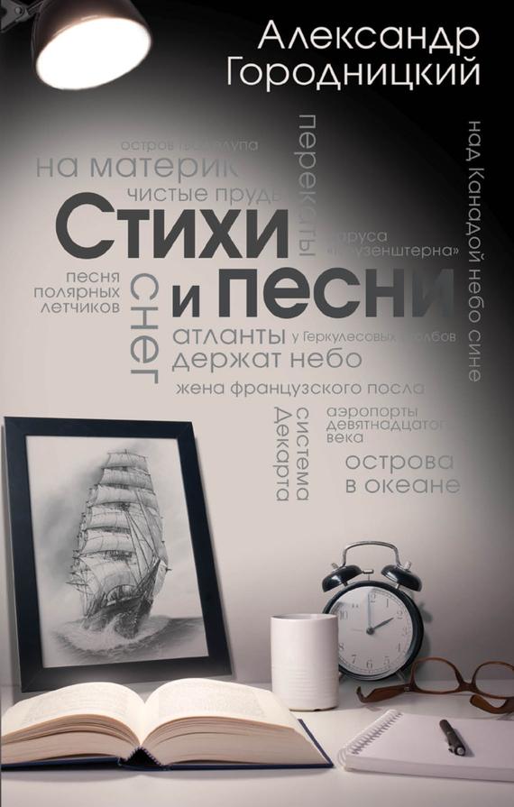 Александр Городницкий Стихи и песни (сборник)