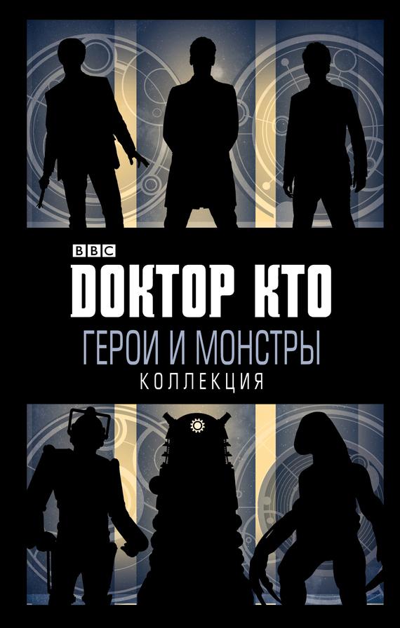 Коллектив авторов Доктор Кто. Герои и монстры (сборник)
