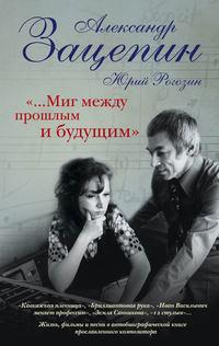 Рогозин, Юрий  - «…Миг между прошлым и будущим»