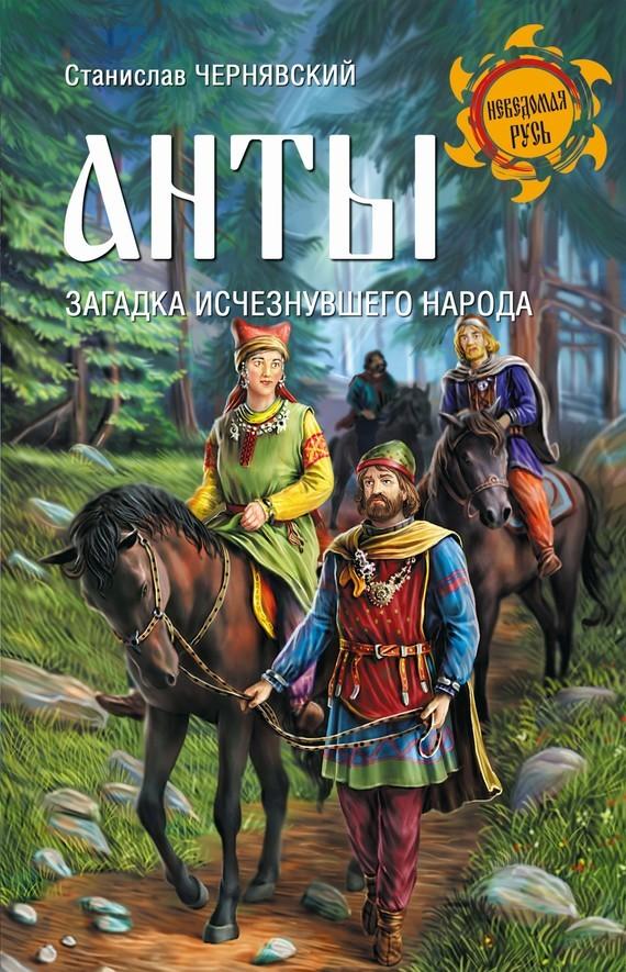 Анты. Загадка исчезнувшего народа случается романтически и возвышенно