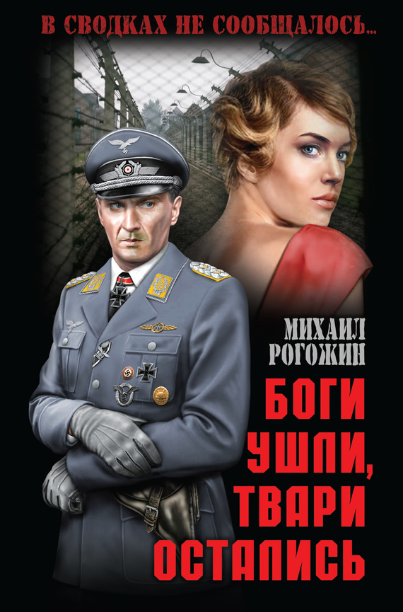 Михаил Рогожин - Боги ушли, твари остались