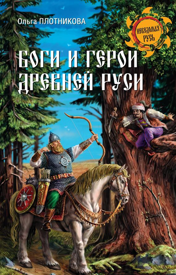 Ольга Плотникова - Боги и герои Древней Руси
