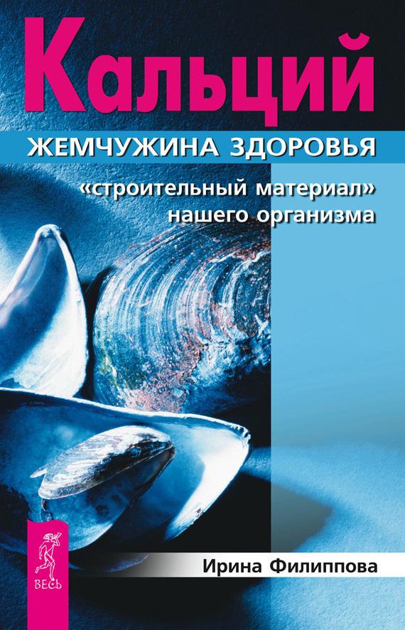 Ирина Филиппова Кальций – жемчужина здоровья. «Строительный материал» нашего организма прибор рн для определения в организме человека купить