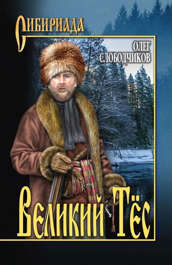 Олег Слободчиков Великий Тёс великий тёс