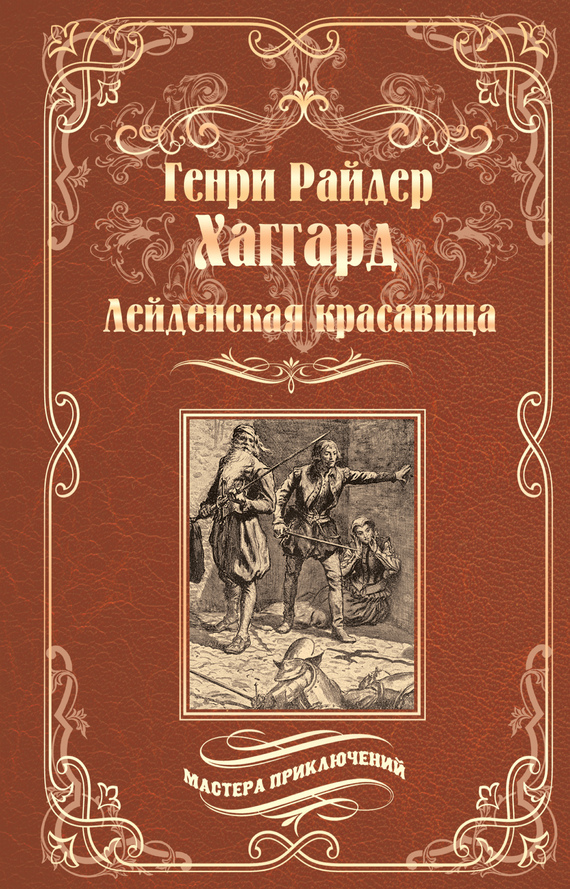 Генри Райдер Хаггард - Лейденская красавица