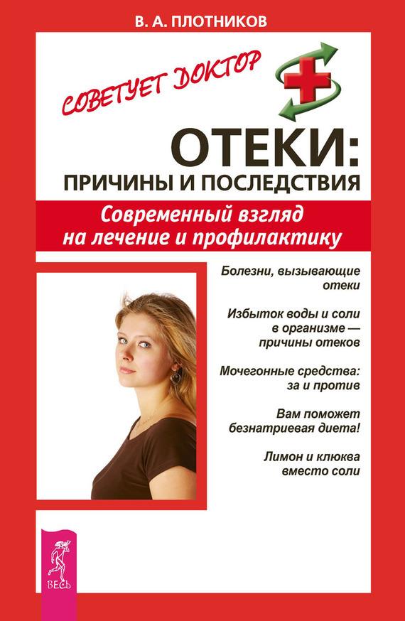 В. А. Плотников бесплатно
