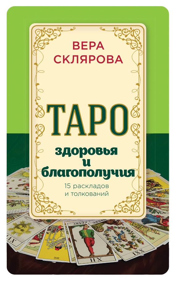 Вера Склярова Таро здоровья и благополучия