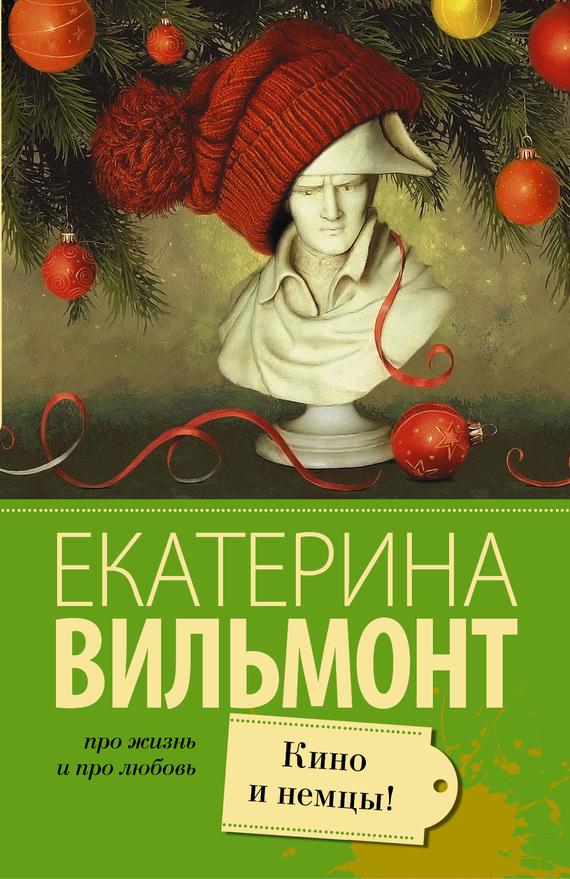 Екатерина Вильмонт Кино и немцы! ISBN: 978-5-17-098624-8 вильмонт екатерина николаевна кино и немцы