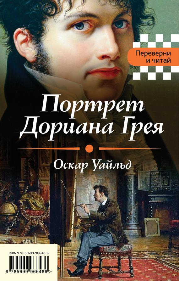 Оскар Уайльд Портрет Дориана Грея. Падение дома Ашеров (сборник)