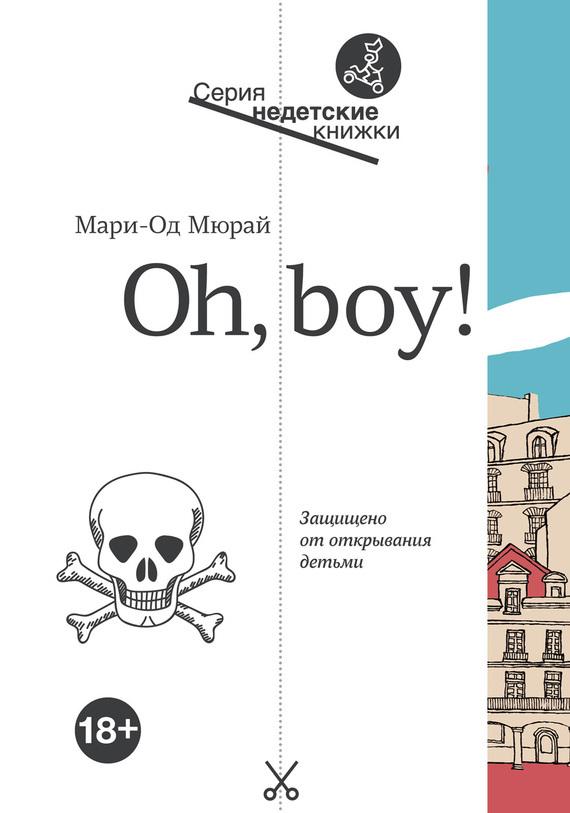 Обложка книги Oh, Boy!, автор Мюрай, Мари-Од