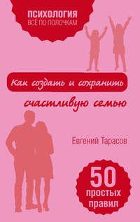 Тарасов, Евгений  - Как создать и сохранить счастливую семью