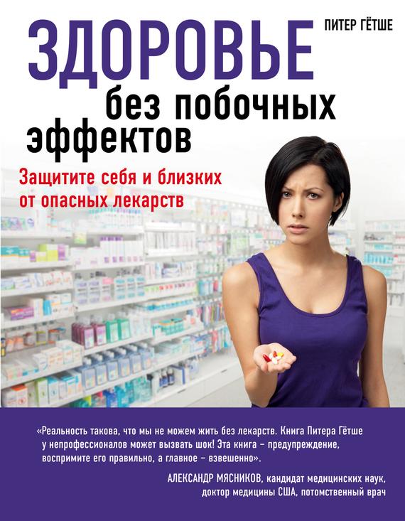 Питер Гётше Здоровье без побочных эффектов ляпко мои аппликаторы здоровье без лекарств