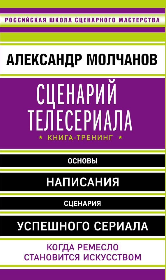 Александр Молчанов Сценарий телесериала. Книга-тренинг как продать землю через аукцион в томске