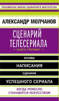 Молчанов, Александр  - Сценарий телесериала. Книга-тренинг