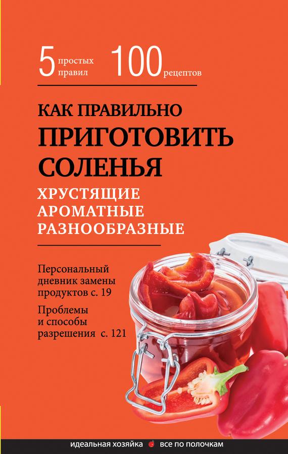 Элга Боровская - Как правильно приготовить соленья. 5простых правил и более 100 рецептов