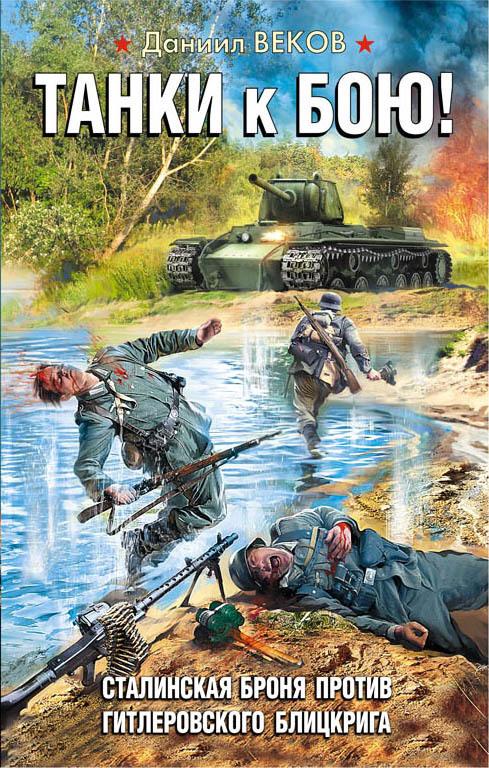 Даниил Веков Танки к бою! Сталинская броня против гитлеровского блицкрига книги эксмо крымская весна кв 9 против танков манштейна