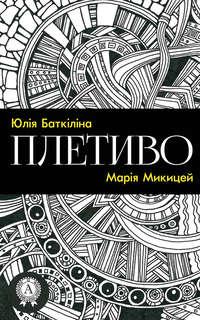 Марія Микицей - Плетиво (Збірка віршів)