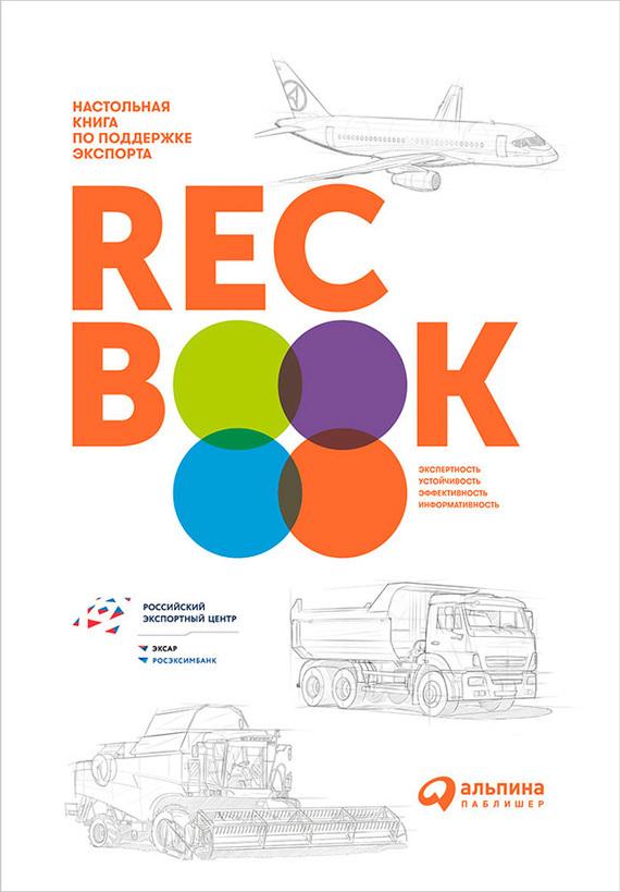 RECBOOK: Настольная книга по поддержке экспорта от ЛитРес
