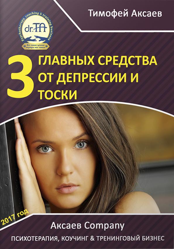 Тимофей Аксаев - 3 главных средства от депрессии и тоски
