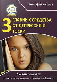 Тимофей Александрович Аксаев - 3 главных средства от депрессии и тоски