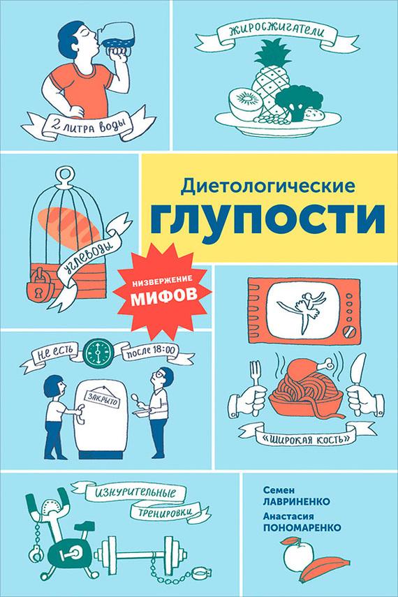 Анастасия Пономаренко Диетологические глупости: Низвержение мифов 200 здоровых навыков которые помогут вам правильно питаться и хорошо себя чувствовать