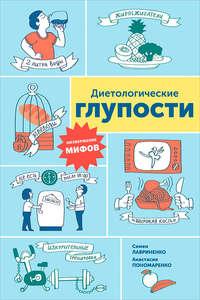 Пономаренко, Анастасия  - Диетологические глупости: Низвержение мифов