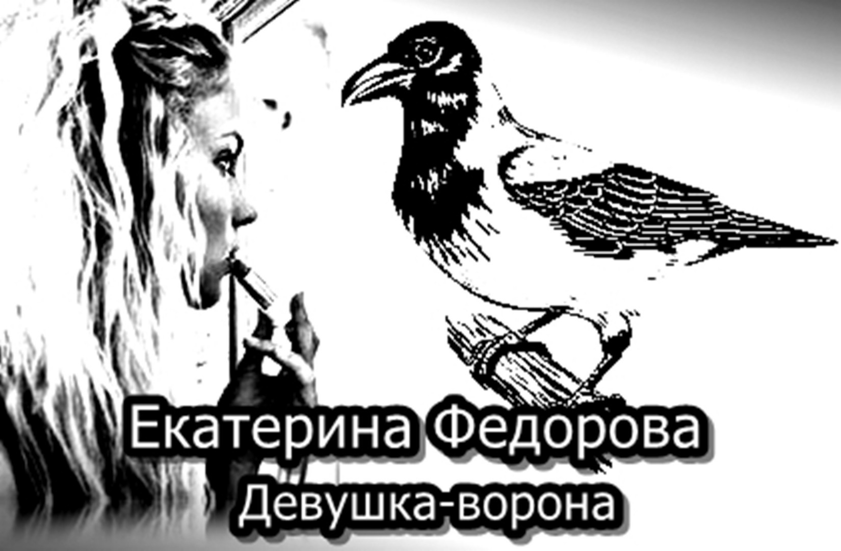 Девушка-ворона